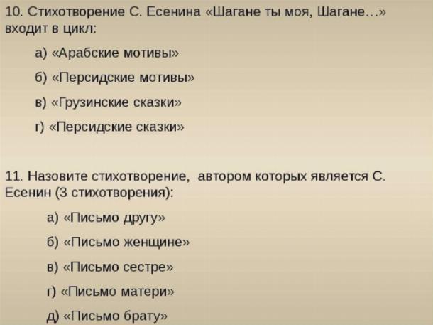 Анализ стихотворения Лисица Есенина