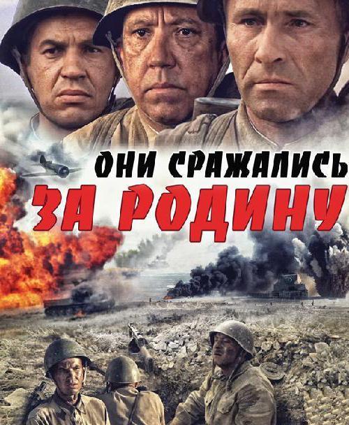 Они сражались за Родину - краткое содержание романа Шолохов