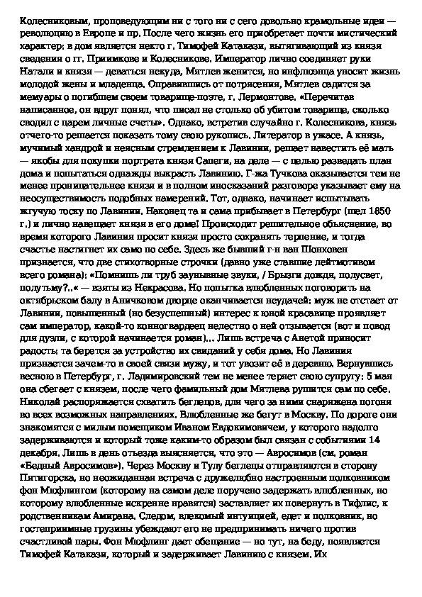 Путешествие дилетантов - краткое содержание романа Окуджавы