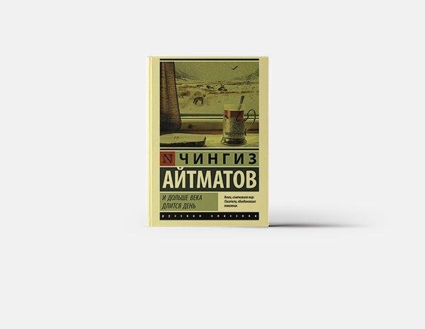 Краткое содержание рассказов Айтматова