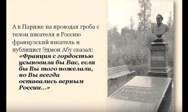 Хронологическая таблица Тургенева (жизнь и творчество)
