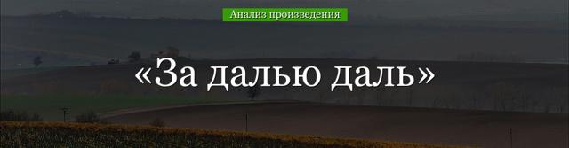 Анализ поэмы За далью - даль Твардовского