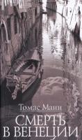 Жизнь и творчество Томаса Манна