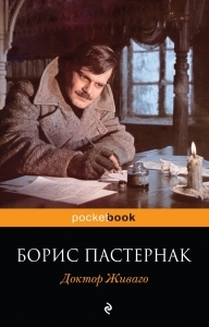 Доктор Живаго - краткое содержание романа Пастернака