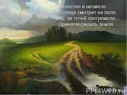 Анализ стихотворения Тютчева Неохотно и несмело 6 класс