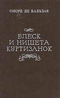 Блеск и нищета куртизанок - краткое содержание рассказа Бальзака