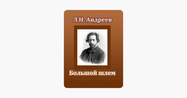 Большой шлем - краткое содержание произведения Андреев