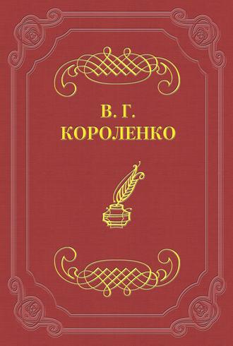 Без языка - краткое содержание рассказа Короленко