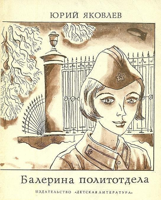 Жизнь и творчество Юрия Яковлева