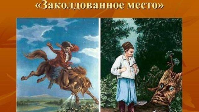Заколдованное место - краткое содержание повести Гоголя