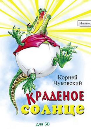 Краденое солнце - краткое содержание рассказа Чуковского