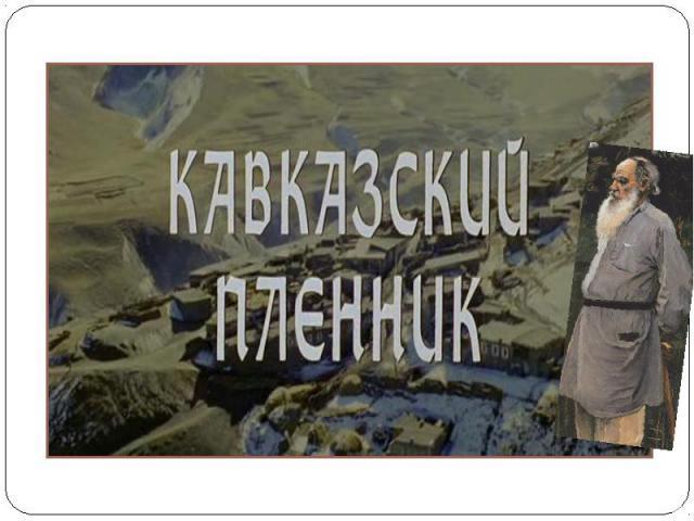 Образ красного татарина в рассказе Кавказский пленник