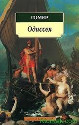 Одиссея - краткое содержание поэмы Гомера
