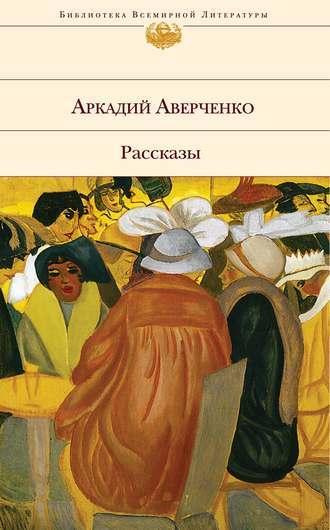 Дети - краткое содержание книги Аверченко