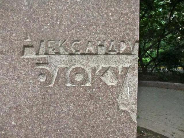 Анализ стихотворения Блока Россия 8 класс