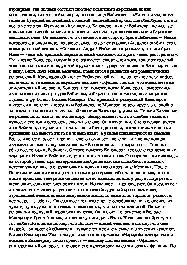 Зависть - краткое содержание романа Олеши