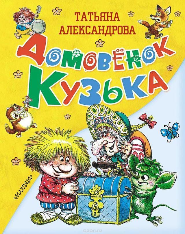 Домовенок Кузька - краткое содержание рассказа Александровой