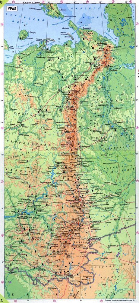 Сообщение на тему Урал доклад (3 класс Окружающий мир, 8 класс география)