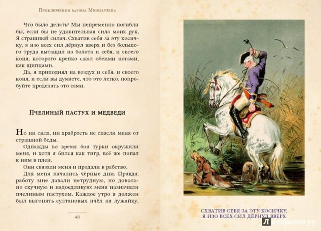 Приключения барона Мюнхаузена - краткое содержание книги Распе