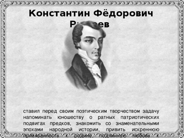 Думы - краткое содержание произведения Рылеева