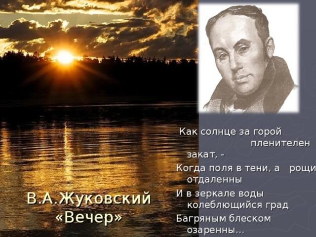 Анализ стихотворения Жуковского Вечер 9 класс сочинение