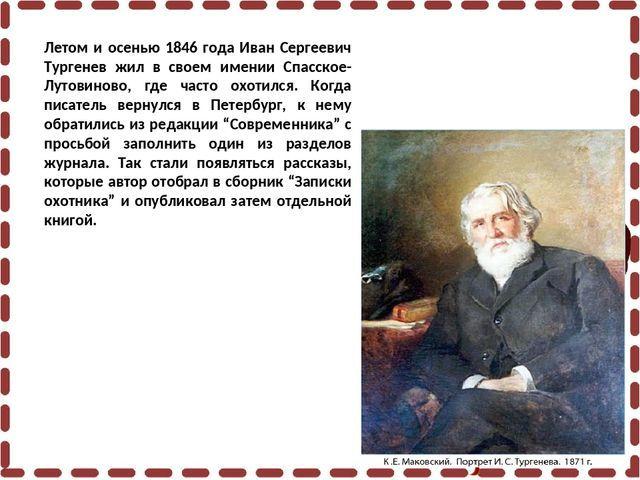 Анализ рассказа Тургенева Бурмистр