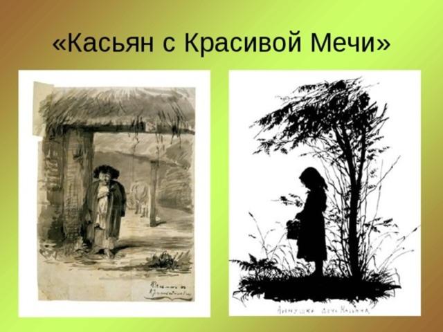 Анализ рассказа Касьян с Красивой мечи Тургенева