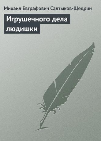 Игрушечного дела людишки - краткое содержание рассказа Салтыкова-Щедрина