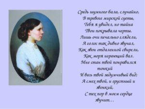 Анализ стихотворения Толстого Средь шумного бала, случайно…