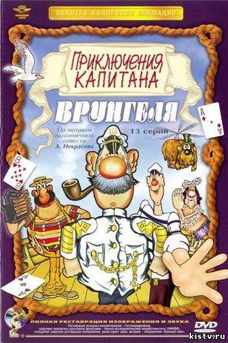 Приключения капитана Врунгеля - краткое содержание повести Некрасова