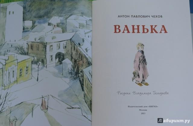 Ванька - краткое содержание рассказа Чехова
