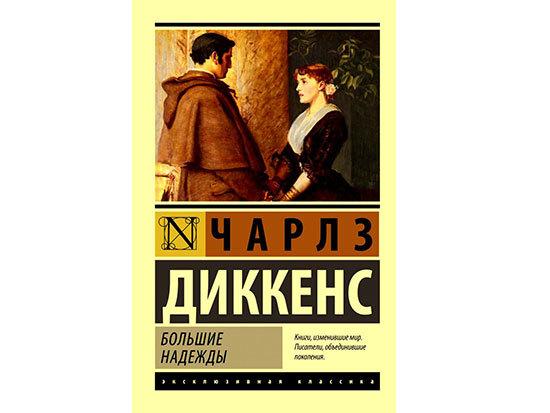 Большие надежды - краткое содержание романа Диккенса