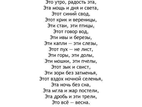 Анализ стихотворения Фета «Это утро, радость эта…»