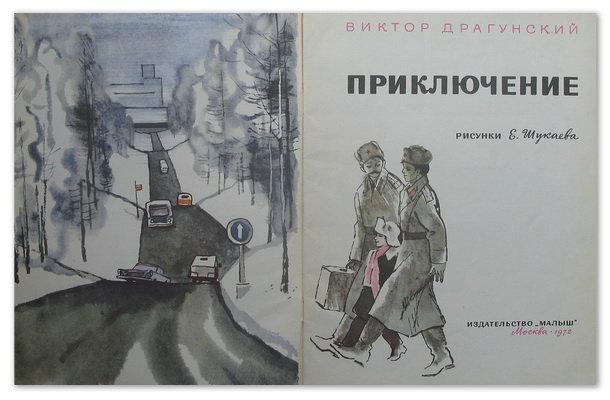Виктор Драгунский - доклад сообщение