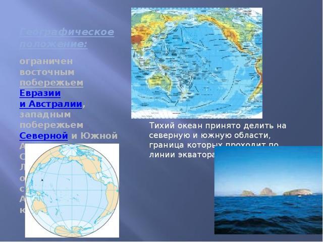 Тихий океан - доклад сообщение (2, 5, 7 класс)
