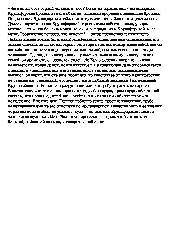Краткое содержание произведений Герцена