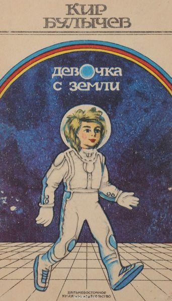Жизнь и творчество Кира Булычёва