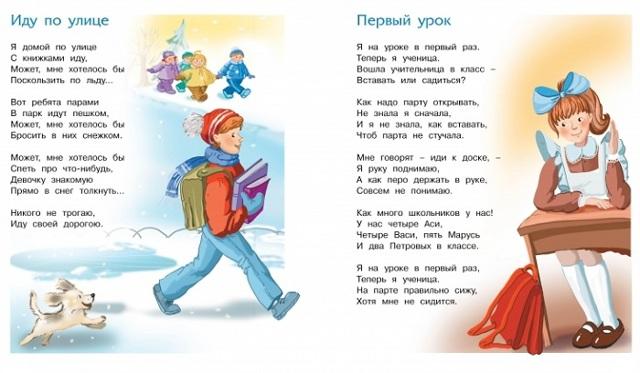 Анализ стихотворения Помощница Барто