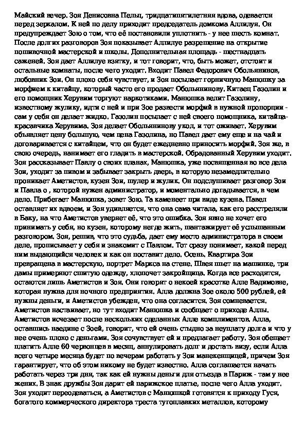 Зойкина квартира - краткое содержание рассказа Булгакова