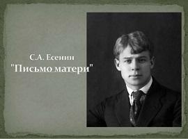 Анализ стихотворения Есенина Письмо матери