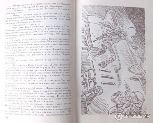 Девочка с Земли - краткое содержание сборника Булычёва