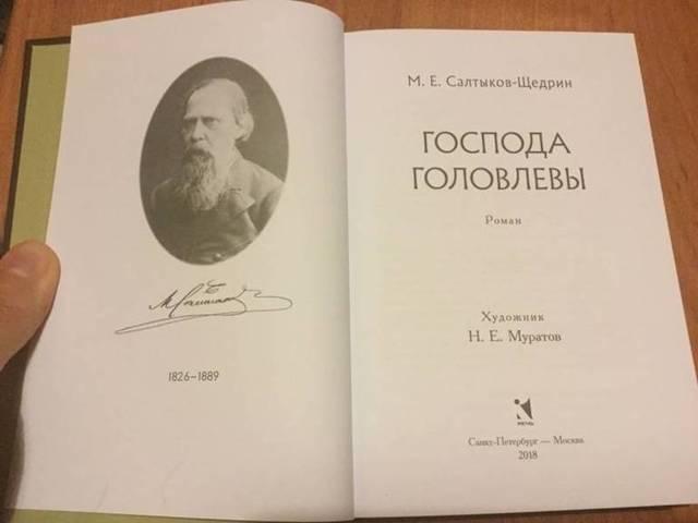 Господа Головлёвы краткое содержание романа Салтыкова-Щедрина