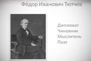 Тютчев - сообщение доклад кратко
