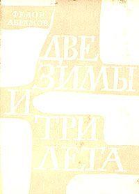 Две зимы и три лета - краткое содержание рассказа Абрамова