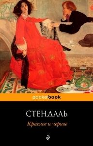 Красное и чёрное - краткое содержание романа Стендаля
