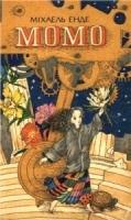 Бесконечная книга (история) - краткое содержание романа Михаэль Энде