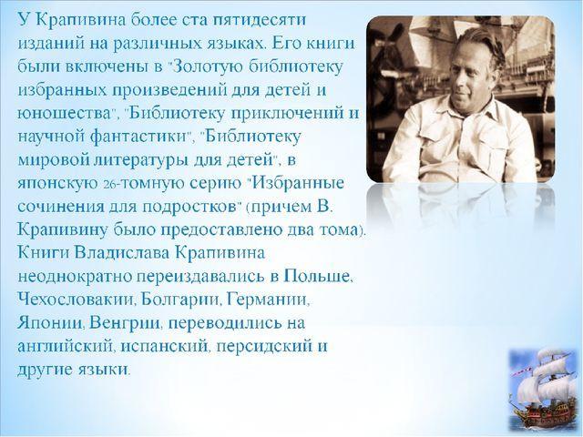 Владислав Крапивин. Жизнь и творчество