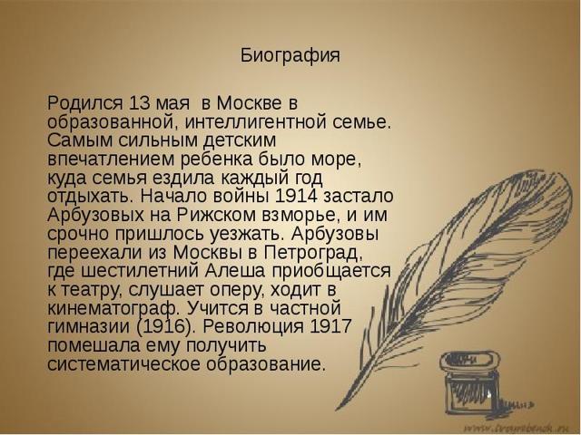 Таня - краткое содержание рассказа Арбузова