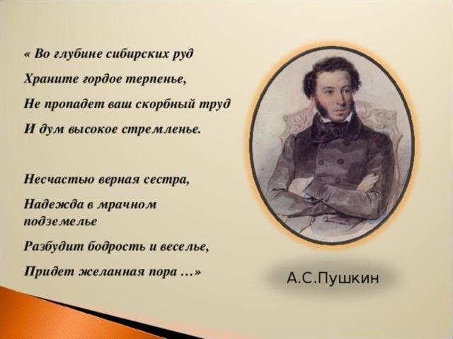 Анализ стихотворения Пушкина Во глубине сибирских руд 7, 9 класс