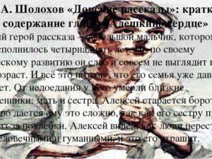 Алёшкино сердце - краткое содержание рассказа Шолохов